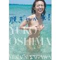 大島優子写真集「脱ぎやがれ!」<通常版>