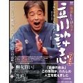 立川談志メモリアル・セレクション「幽女買い」「芝浜」 [BOOK+DVD]