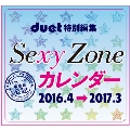 2016.4→2017.3/Sexy Zoneカレンダー