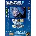 「宝島 COMPLETE DVD BOOK」vol.3 [BOOK+DVD]