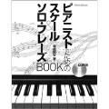 ピアニストのためのスケール & ソロ・フレーズBOOK [BOOK+CD]
