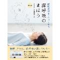 DVD版 睡眠疲労をリセットする 深呼吸のまほう [BOOK+DVD]