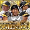 卓上 阪神タイガース カレンダー 2021