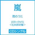 君のうた [CD+DVD]<初回限定盤> 12cmCD Single