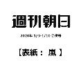 週刊朝日 2020年1月3日-1月10日合併号<表紙: 嵐>