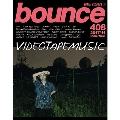 bounce 2017年11月号 [オンライン提供]<限定200冊>