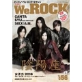 We ROCK Vol.56 [MAGAZINE+DVD]