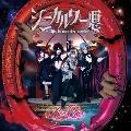 シニカル ワー悪~This is monster world~ [CD+DVD]<初回限定盤>