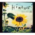 向日葵 -Himawari-<数量限定盤>