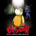 もぐらの唄 COMIC BOOK (with CD)<初回生産限定盤>