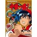 中華一番!DVD-BOX デジタルリマスター版 BOX1