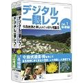 デジタル一眼レフで今森光彦と美しいにっぽんを撮る DVD-BOX