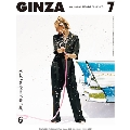 GINZA 2018年7月号