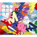 ももいろクローバーZ 10周年記念BEST ALBUM <-スターターパック->(仮) [2CD+Blu-ray Disc]<初回限定盤>