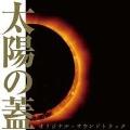 太陽の蓋 オリジナル・サウンドトラック
