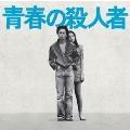 青春の殺人者 オリジナル・サウンドトラック<完全生産限定盤>