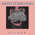 SWEET 17 MONSTERS<初回限定盤>