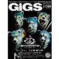 GiGS 2020年8月号