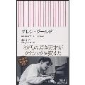 グレン・グールド 孤高のコンサート・ピアニスト