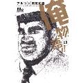 俺物語!! 13