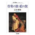 音楽の旅・絵の旅 吉田秀和コレクション