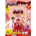 トゥルルさまぁ~ずDVD BOOK BEST SELECTION [BOOK+DVD]