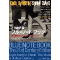 21世紀版ブルーノート・ブック 史上最強のジャズ・レーベルのすべて BLUE NOTE BOOK The 21st Century Edition