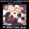 EROSION with YOU from CARNELIAN BLOOD Vol.4 YORU(CV.ランズベリー・アーサー)