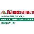 (セット) FUJI ROCK FESTIVAL '11 2011.7.30 1日券 + キャンプサイト券 @苗場スキー場