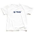 ジャンルT-Shirt ギタポ ホワイト XLサイズ