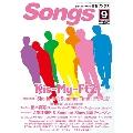 月刊SONGS 2016年9月号 Vol.165