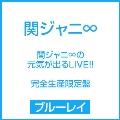 関ジャニ∞の元気が出るLIVE!!<完全生産限定盤>