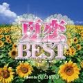 夏恋BEST ~FOREVER SUMMER MIX~ Mixed by DJ CHRIS J