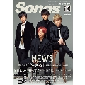 月刊SONGS 2018年10月号 Vol.190
