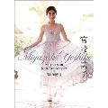 宮崎美子 デビュー40周年記念カレンダー&フォトブック 2021
