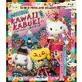 KAWAII KABUKI ハローキティ一座の桃太郎 Blu-ray Disc