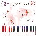 泣きピアノクラシック30