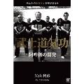 矢山利彦 武士道気功[SPD-9408][DVD]