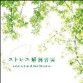 ストレス解消音楽~アイソトニック・サウンド ベスト・セレクション