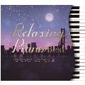 リラクシング・ピアノ~ベスト フォーエバー・ソングス2