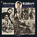 美空ひばり芸能生活三十周年記念 歌謡曲50年第2集