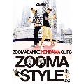 ず〜まだんけ【ZOOMADANKE】KENDAMA CLIPS『ZOOMASTYLE』[PCBP-12238][DVD] 製品画像