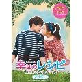 幸せのレシピ~愛言葉はメンドロントット DVD-BOX<プレミアムBOX>