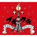 東京ブギウギ [LP+7inch]<完全初回限定生産盤>