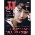 JJ 2020年2月号