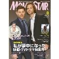MOVIE STAR 2020年8月号