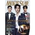 MOVIE STAR 2021年8月号