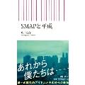 SMAPと平成 現代日本のいちばん長い一週間