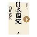 [新版]日本国紀〈下〉