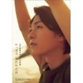 北川尚弥セカンド写真集 やっぱり、なおやだけ。
